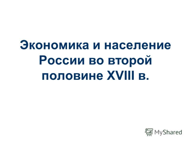 Экономика и население России во второй половине XVIII в.