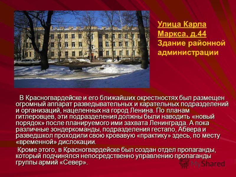 В Красногвардейске и его ближайших окрестностях был размещен огромный аппарат разведывательных и карательных подразделений и организаций, нацеленных на город Ленина. По планам гитлеровцев, эти подразделения должны были наводить «новый порядок» после