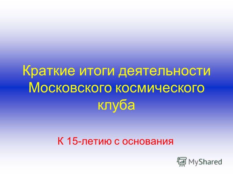 Краткие итоги деятельности Московского космического клуба К 15-летию с основания