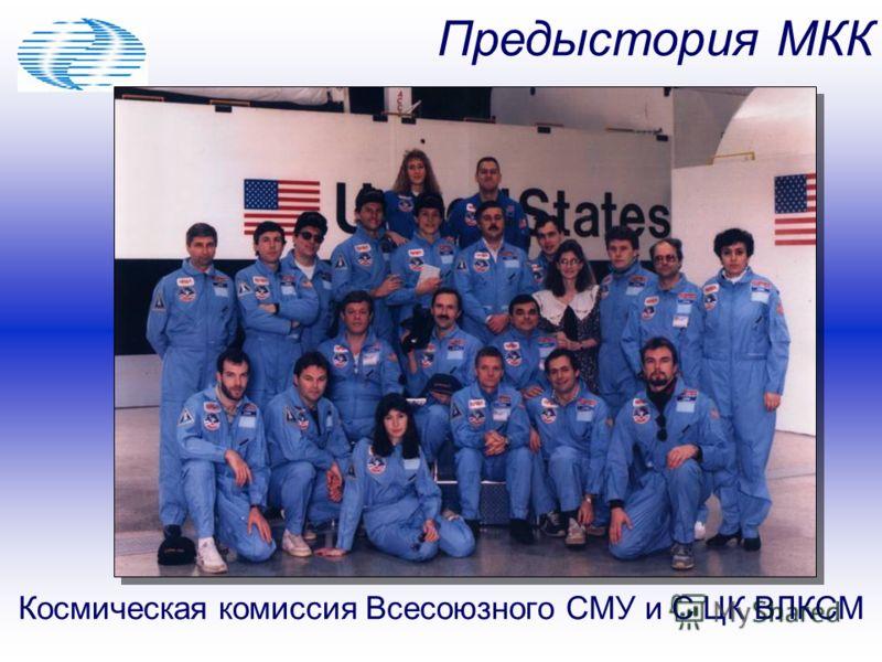 Космическая комиссия Всесоюзного СМУ и С ЦК ВЛКСМ Предыстория МКК