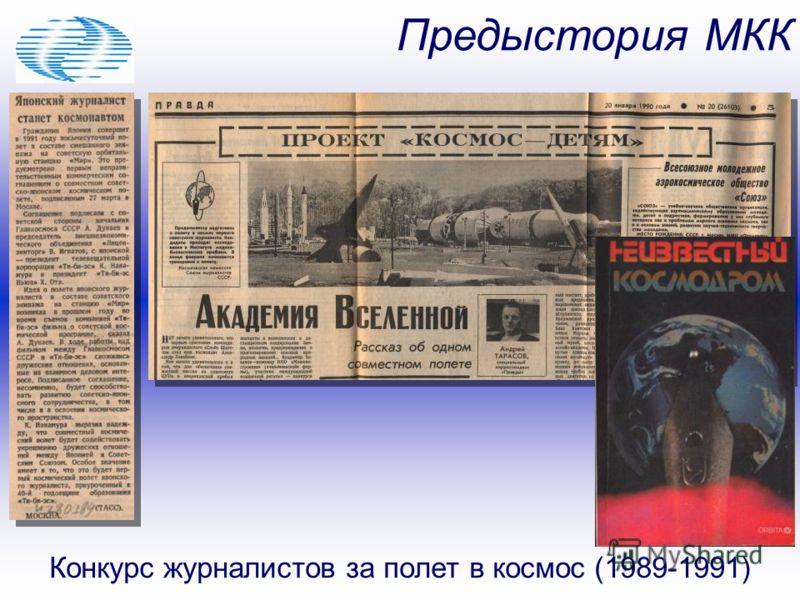 Конкурс журналистов за полет в космос (1989-1991) Предыстория МКК
