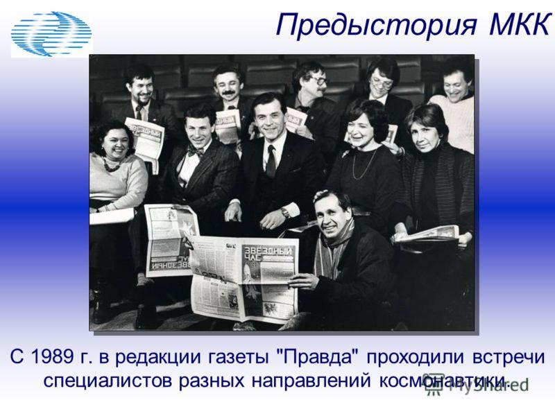 С 1989 г. в редакции газеты Правда проходили встречи специалистов разных направлений космонавтики. Предыстория МКК