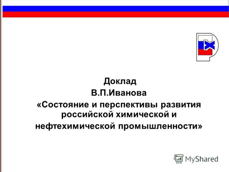 Обложка Доклад В.П.Иванова «Состояние и перспективы развития российской химической и нефтехимической промышленности»