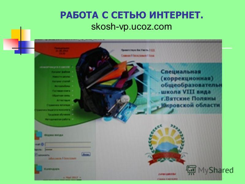 РАБОТА С СЕТЬЮ ИНТЕРНЕТ. skosh-vp.ucoz.com