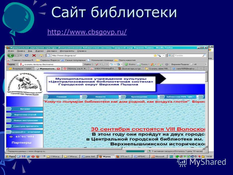 Сайт библиотеки http://www.cbsgovp.ru/