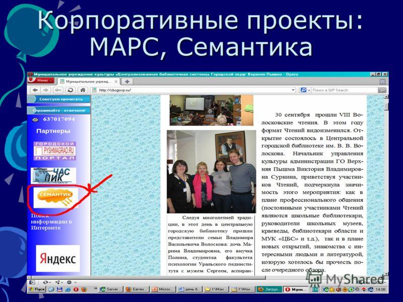 Корпоративные проекты: МАРС, Семантика