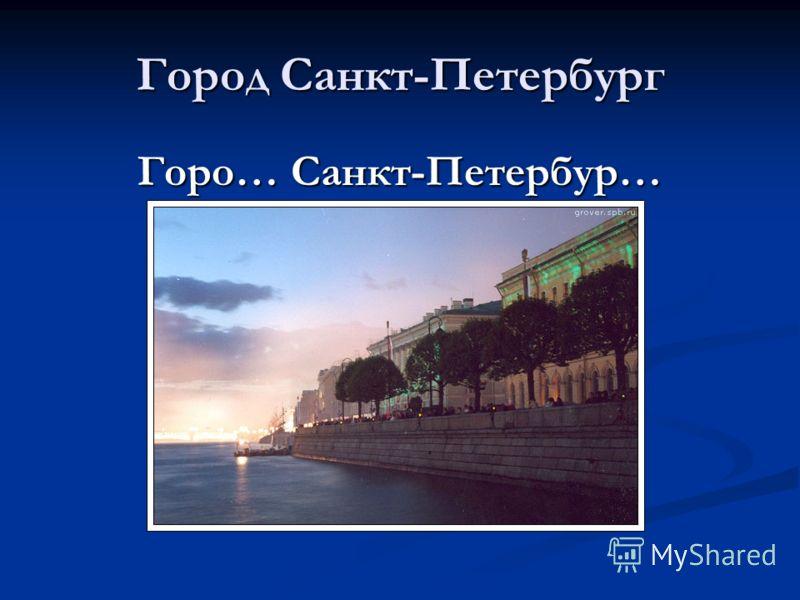 Город Санкт-Петербург Горо… Санкт-Петербур…
