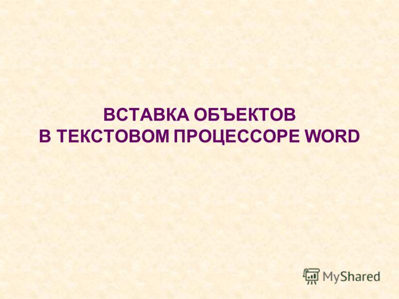 ВСТАВКА ОБЪЕКТОВ В ТЕКСТОВОМ ПРОЦЕССОРЕ WORD