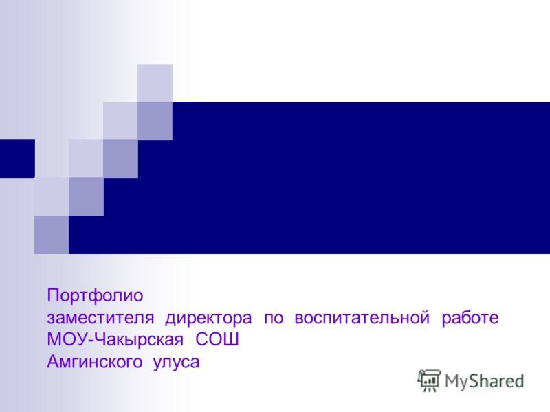 Портфолио заместителя директора по воспитательной работе МОУ-Чакырская СОШ Амгинского улуса