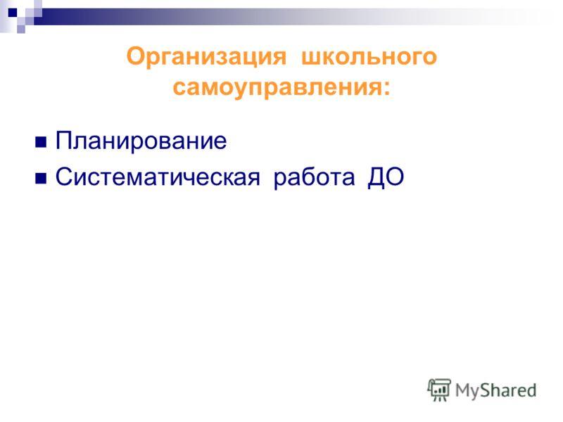 Организация школьного самоуправления: Планирование Систематическая работа ДО