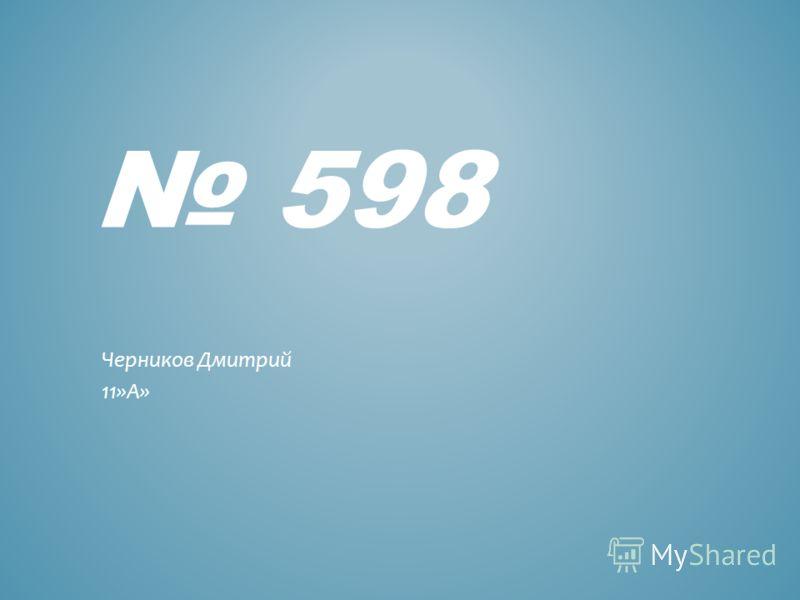 598 Черников Дмитрий 11»А»