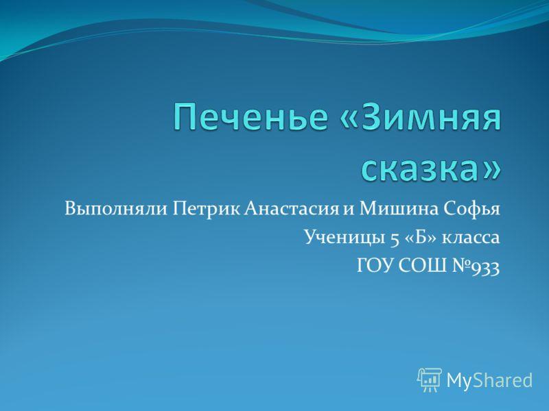 Выполняли Петрик Анастасия и Мишина Софья Ученицы 5 «Б» класса ГОУ СОШ 933