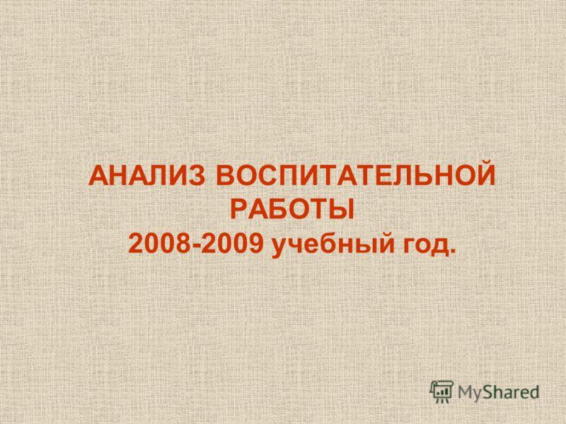 АНАЛИЗ ВОСПИТАТЕЛЬНОЙ РАБОТЫ 2008-2009 учебный год.