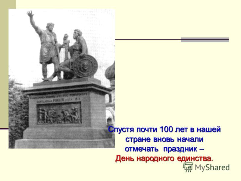 Спустя почти 100 лет в нашей стране вновь начали отмечать праздник – День народного единства.