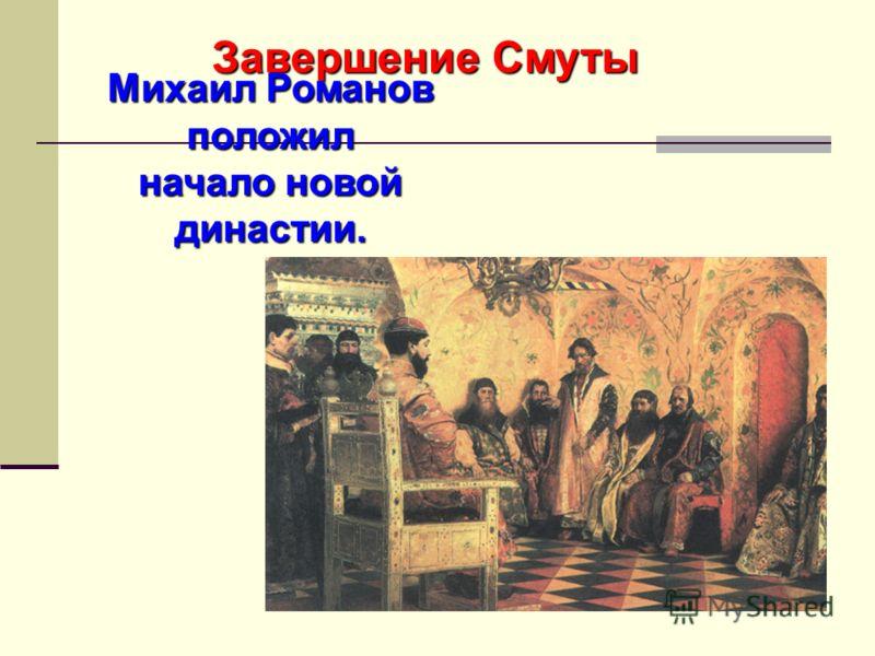Завершение Смуты Михаил Романов положил начало новой династии.