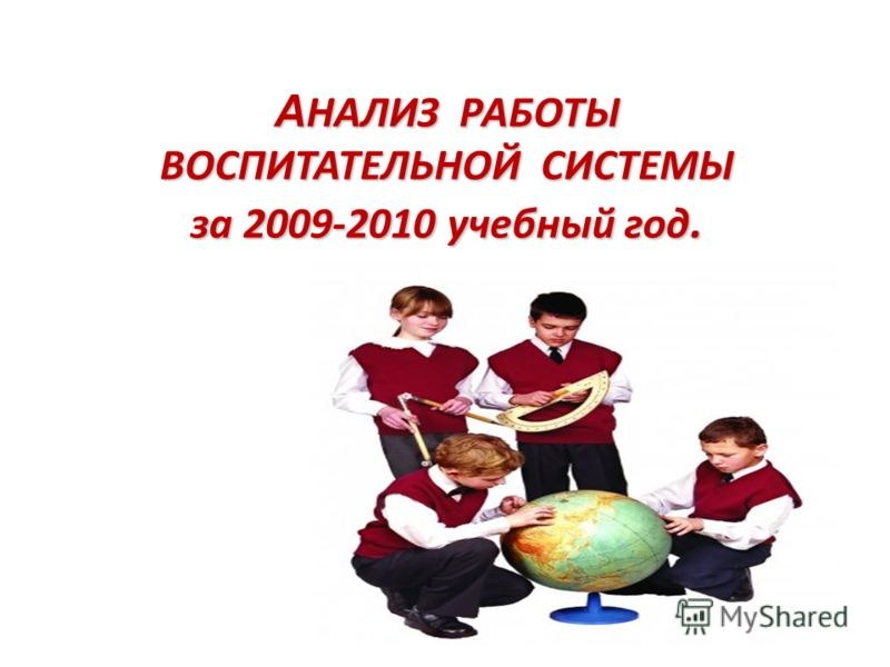 А НАЛИЗ РАБОТЫ ВОСПИТАТЕЛЬНОЙ СИСТЕМЫ за 2009-2010 учебный год.