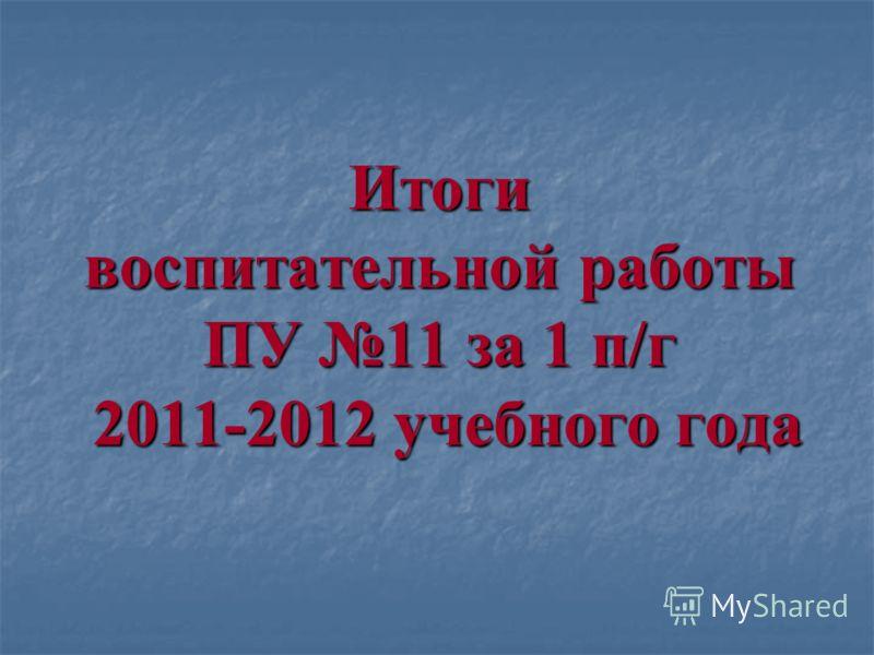 Итоги воспитательной работы ПУ 11 за 1 п/г 2011-2012 учебного года