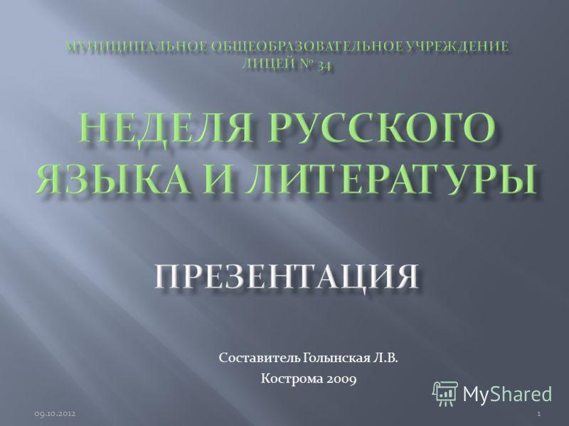 Составитель Голынская Л.В. Кострома 2009 122.07.2012