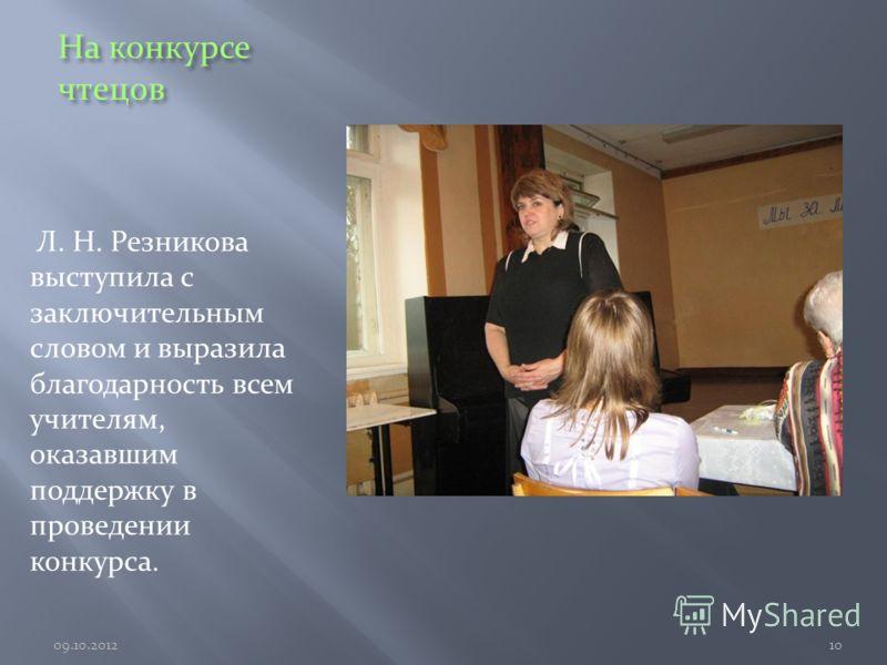 На конкурсе чтецов Л. Н. Резникова выступила с заключительным словом и выразила благодарность всем учителям, оказавшим поддержку в проведении конкурса. 1022.07.2012