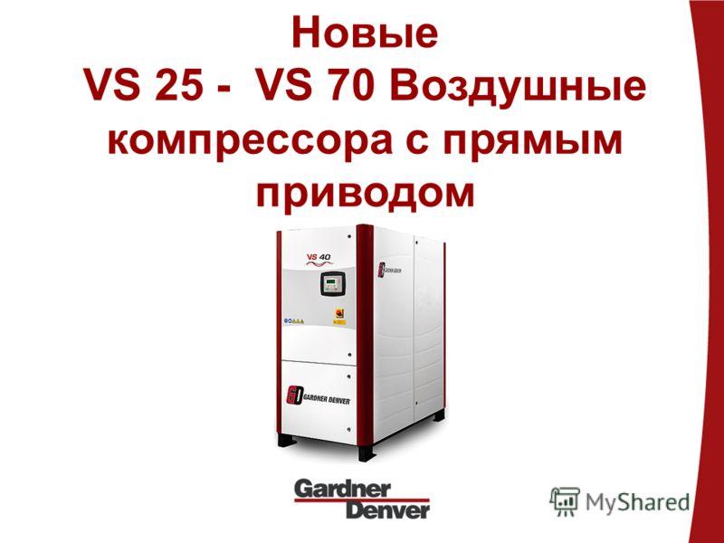 Новые VS 25 - VS 70 Воздушные компрессора с прямым приводом
