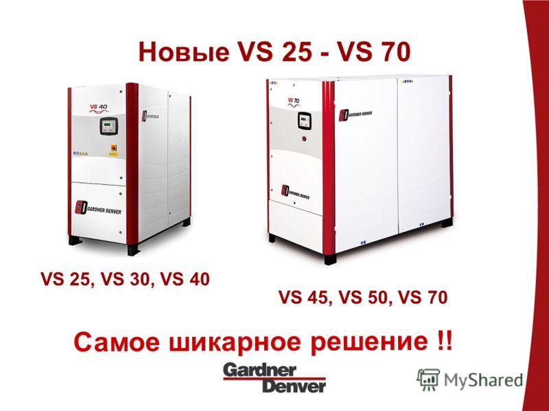 Новые VS 25 - VS 70 Самое шикарное решение !! VS 25, VS 30, VS 40 VS 45, VS 50, VS 70