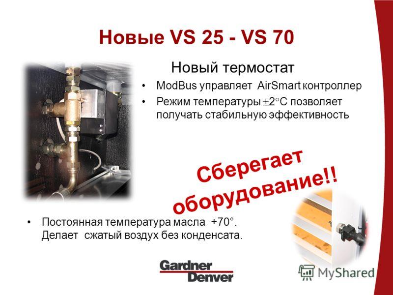 Новые VS 25 - VS 70 Новый термостат ModBus управляет AirSmart контроллер Режим температуры 2 C позволяет получать стабильную эффективность Постоянная температура масла +70°. Делает сжатый воздух без конденсата. Сберегает оборудование!!