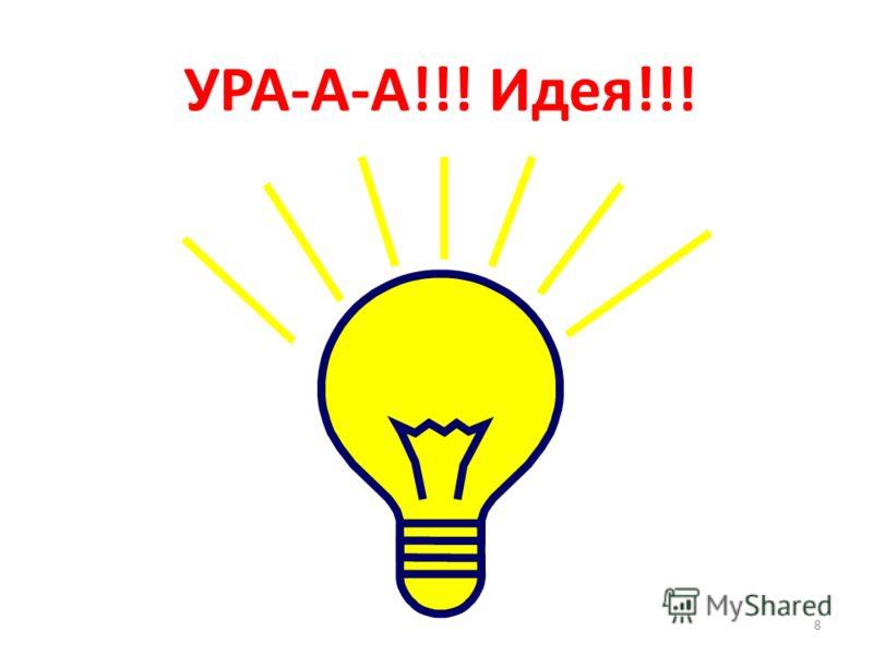 8 УРА-А-А!!! Идея!!!