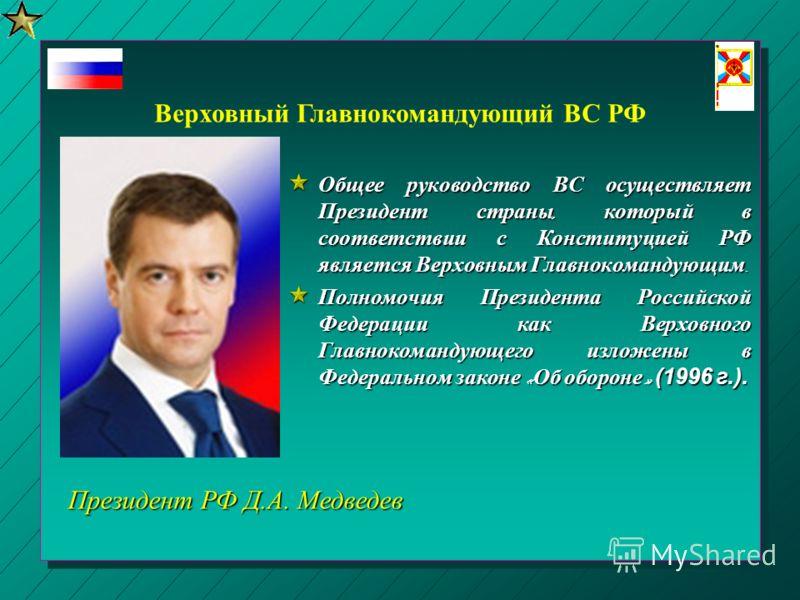 Общее руководство ВС осуществляет Президент страны, который в соответствии с Конституцией РФ является Верховным Главнокомандующим. Полномочия Президен