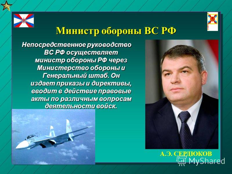 руководство вооруженными силами российской федерации осуществляет - фото 9
