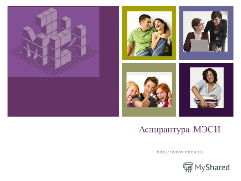 + Аспирантура МЭСИ http://www.mesi.ru