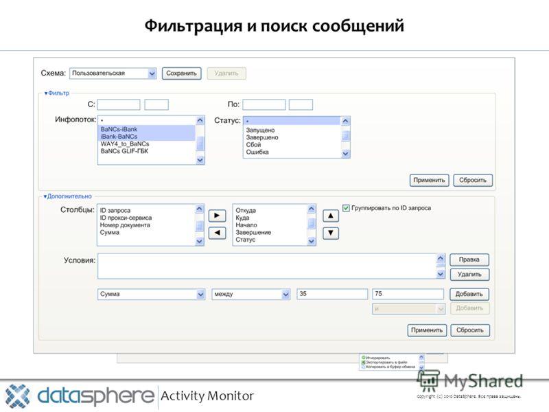 Фильтрация и поиск сообщений Activity Monitor Copyright (с) 2010 DataSphere. Все права защищены.
