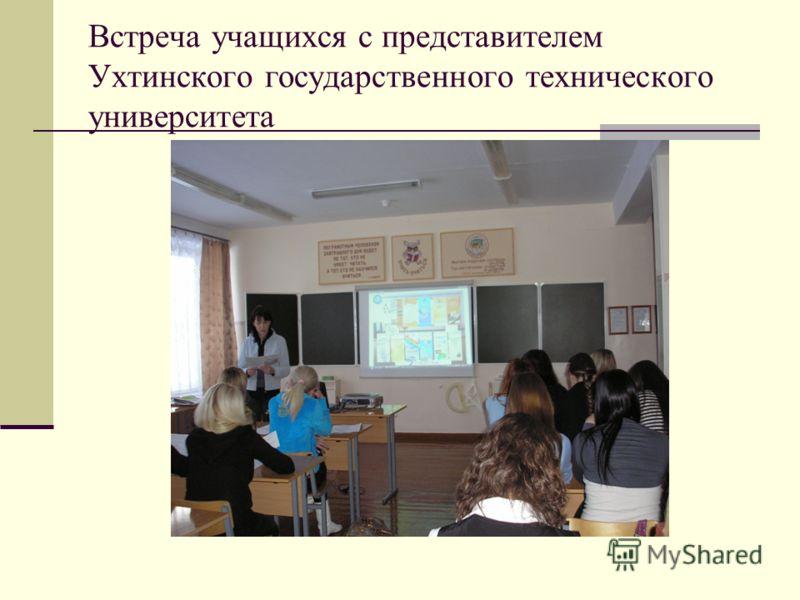 Встреча учащихся с представителем Ухтинского государственного технического университета
