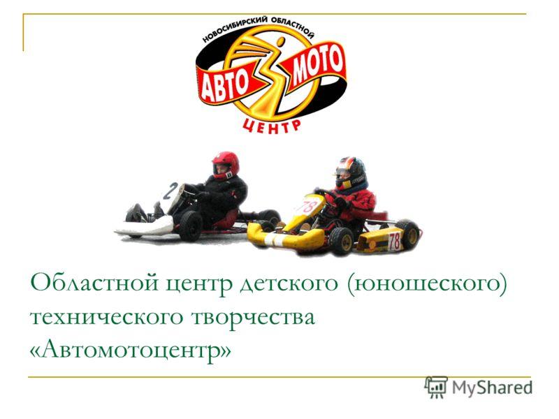 Областной центр детского (юношеского) технического творчества «Автомотоцентр»