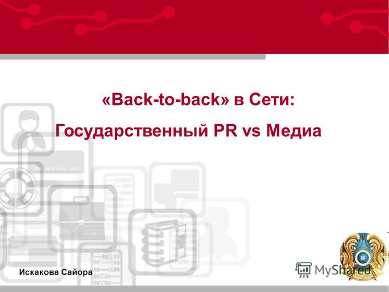 Искакова Сайора «Back-to-back» в Сети: Государственный PR vs Медиа