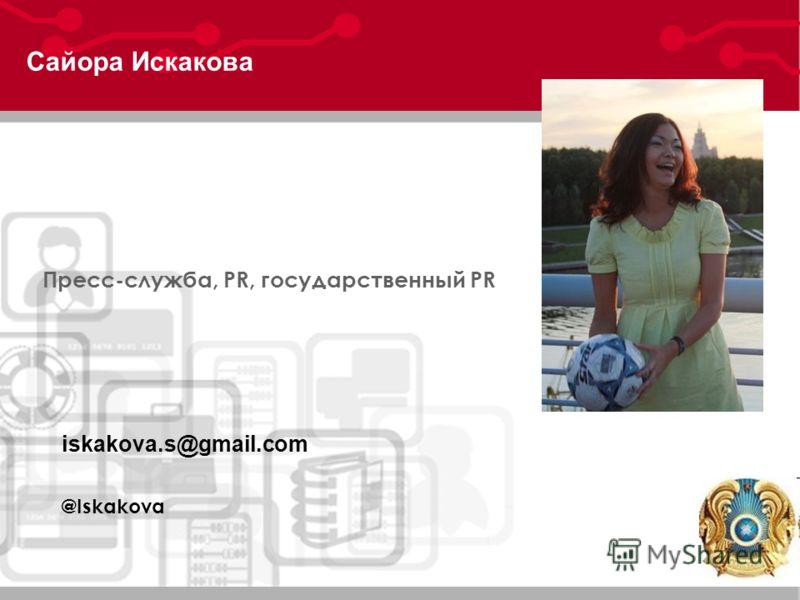 Сайора Искакова Пресс-служба, PR, государственный PR @Iskakova iskakova.s@gmail.com