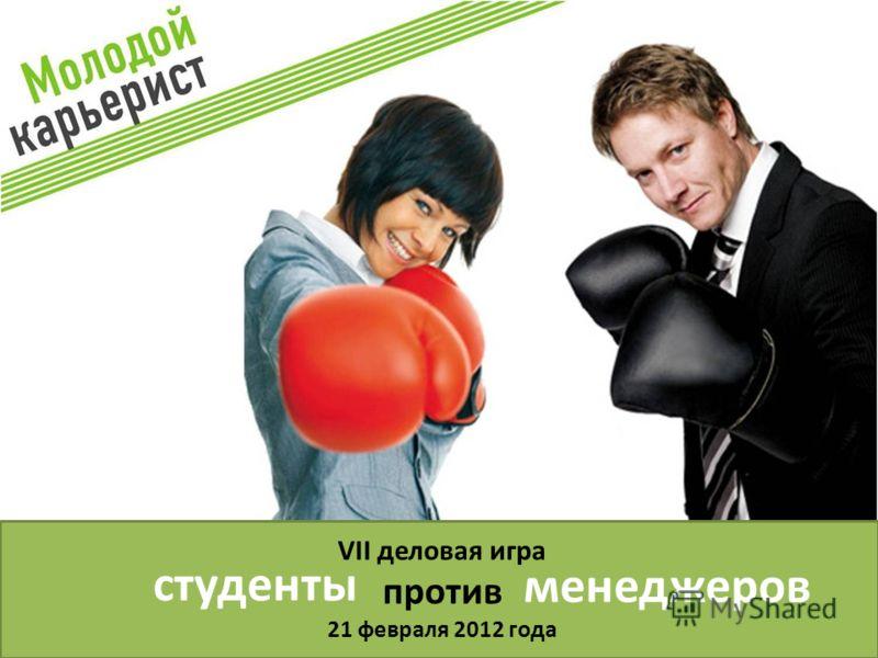VII деловая игра против 21 февраля 2012 года студенты менеджеров