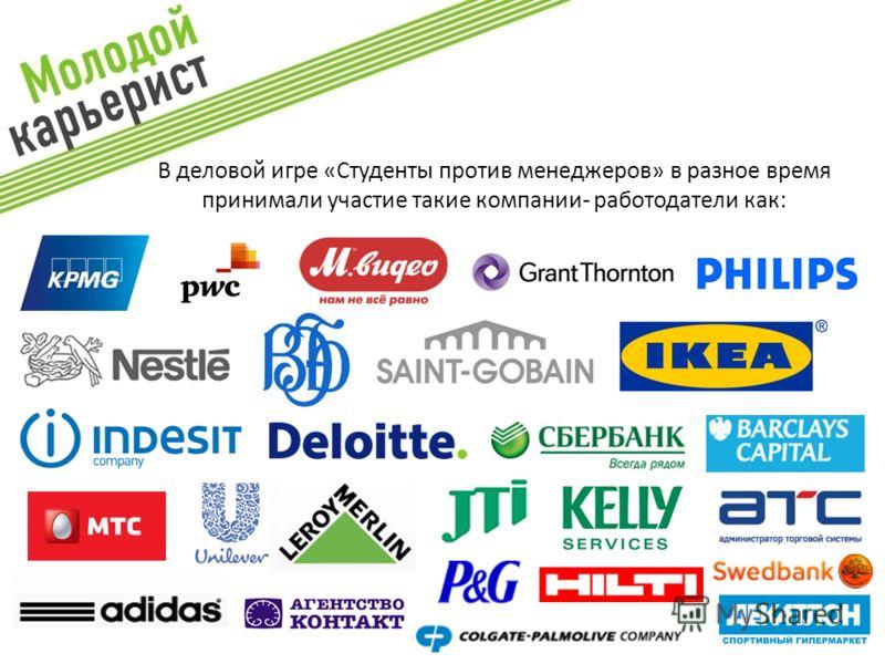 В деловой игре «Студенты против менеджеров» в разное время принимали участие такие компании- работодатели как: