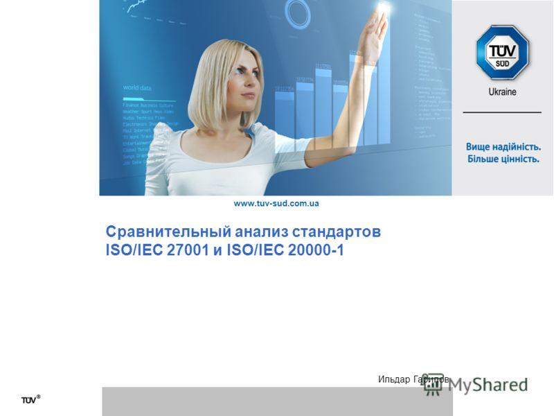 www.tuv-sud.com.ua Сравнительный анализ стандартов ISO/IEC 27001 и ISO/IEC 20000-1 Ильдар Гарипов