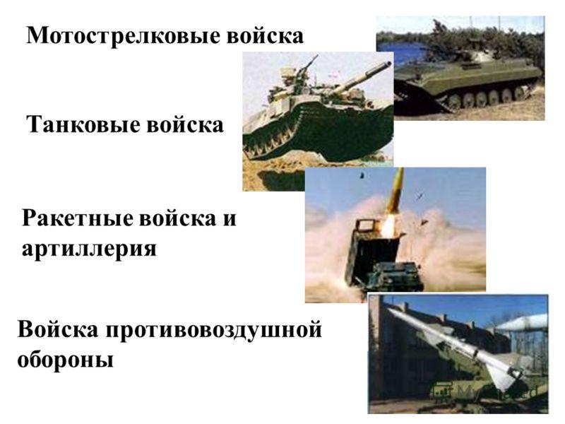 Мотострелковые войска Танковые войска Ракетные войска и артиллерия Войска противовоздушной обороны