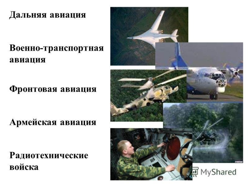 Дальняя авиация Военно-транспортная авиация Фронтовая авиация Армейская авиация Радиотехнические войска