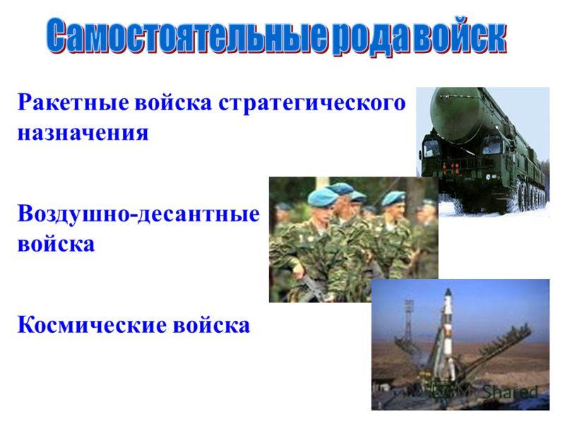 Ракетные войска стратегического назначения Воздушно-десантные войска Космические войска