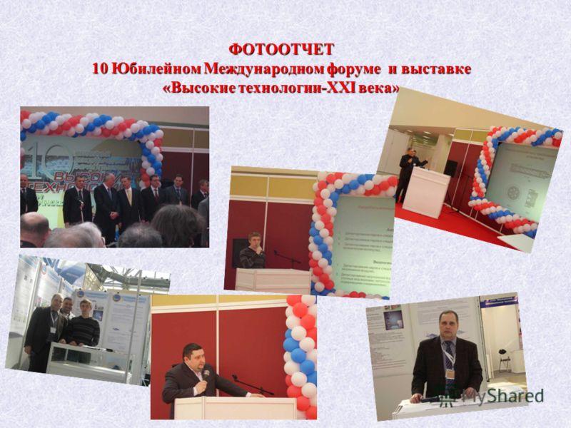 ФОТООТЧЕТ 10 Юбилейном Международном форуме и выставке «Высокие технологии-XXI века»