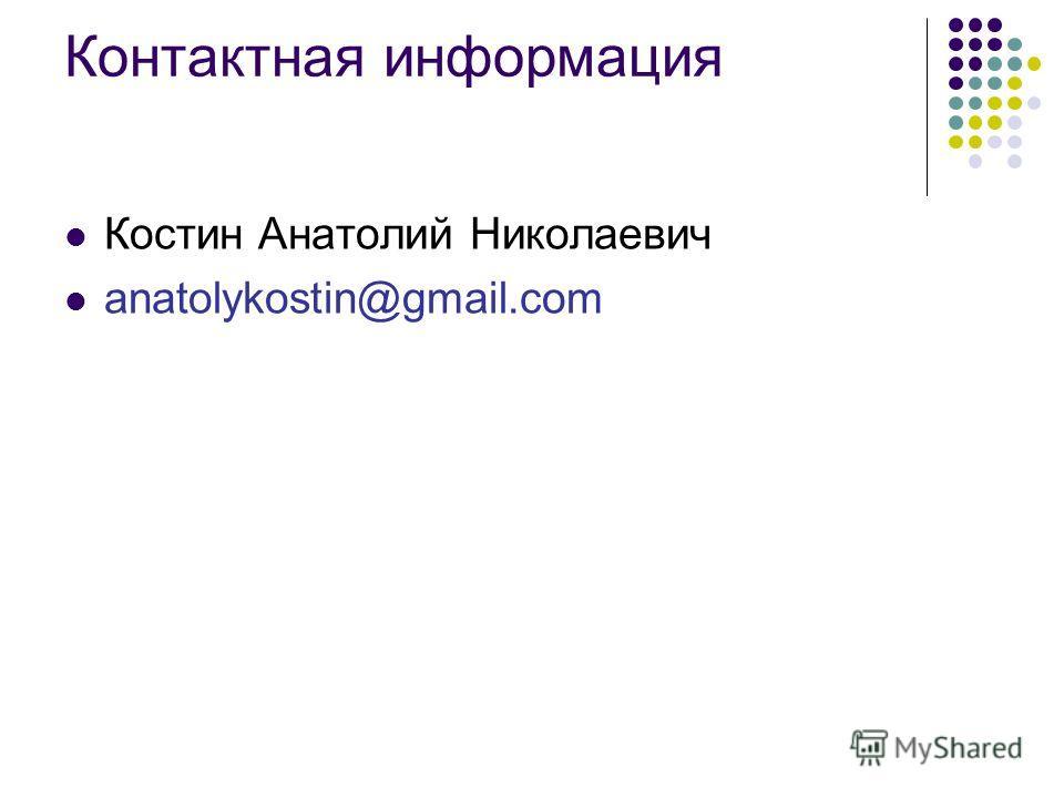 Контактная информация Костин Анатолий Николаевич anatolykostin@gmail.com