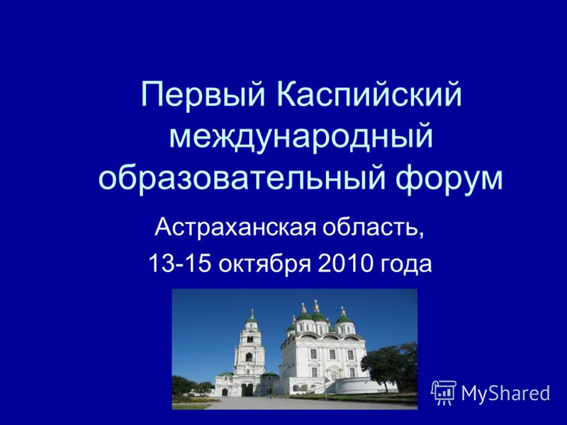 Первый Каспийский международный образовательный форум Астраханская область, 13-15 октября 2010 года