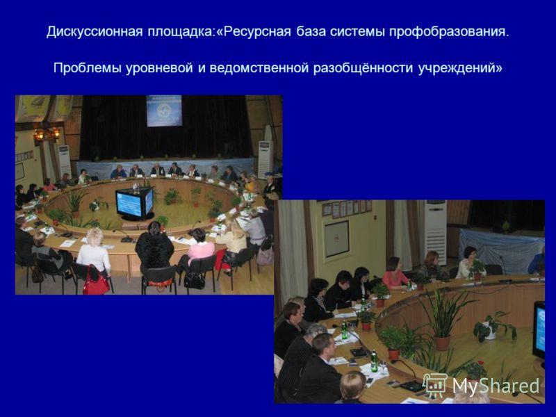Дискуссионная площадка:«Ресурсная база системы профобразования. Проблемы уровневой и ведомственной разобщённости учреждений»