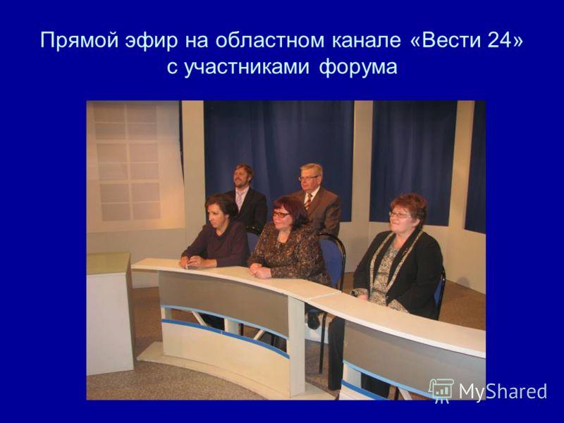 Прямой эфир на областном канале «Вести 24» с участниками форума