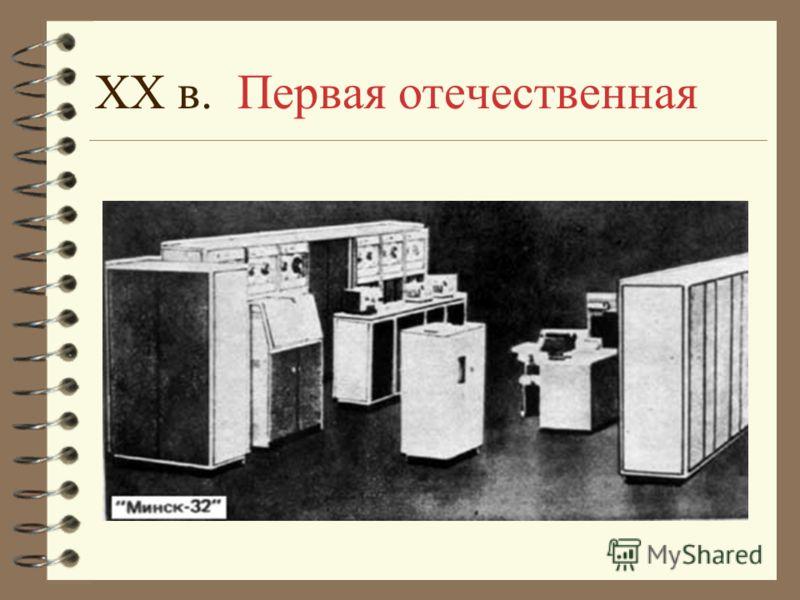 XX в. Первая отечественная