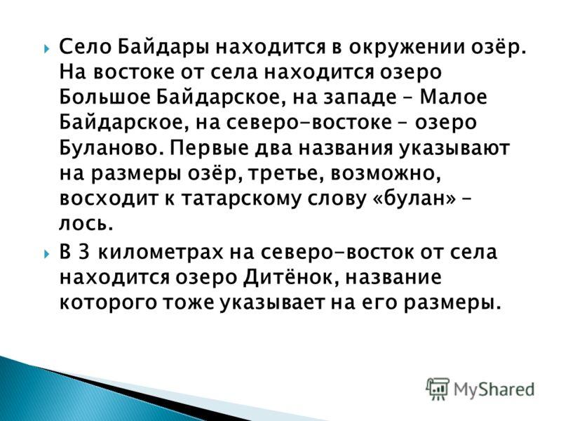 Село Байдары находится в окружении озёр. На востоке от села находится озеро Большое Байдарское, на западе – Малое Байдарское, на северо-востоке – озеро Буланово. Первые два названия указывают на размеры озёр, третье, возможно, восходит к татарскому с