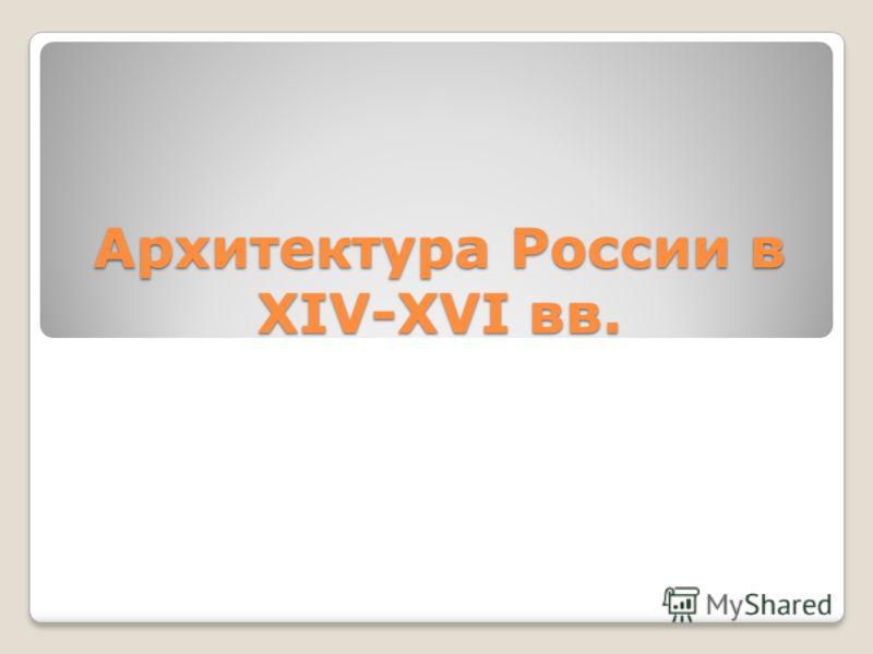 Архитектура России в XIV-XVI вв.