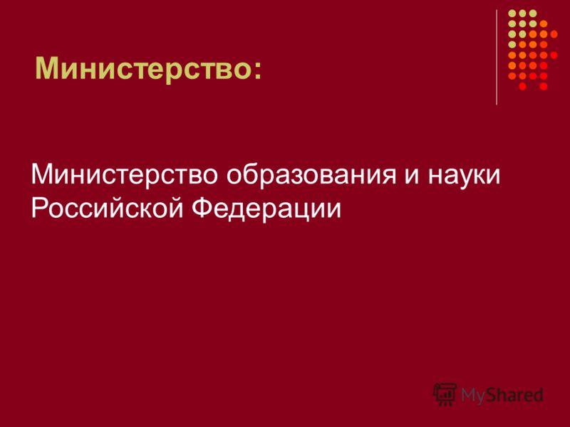 Министерство: Министерство образования и науки Российской Федерации
